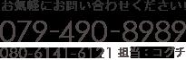 TEL:079-490-8989