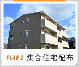 PLAN02:集合住宅配布