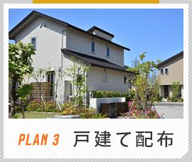 PLAN03:戸建て配布