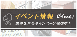 イベント情報 お得な料金キャンペーン発信中!